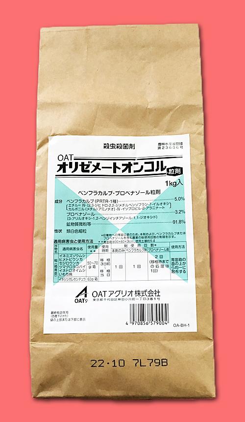 オリゼメートオンコル粒剤 農薬通販jp