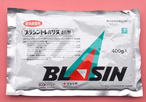 ブラシントレバリダ水和剤 農薬通販jp