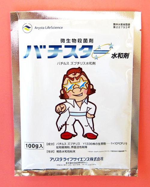 バチスター水和剤 農薬通販jp