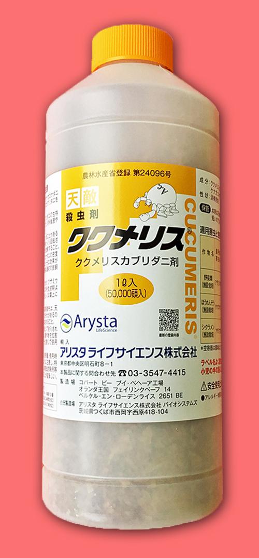 ククメリス 農薬通販jp