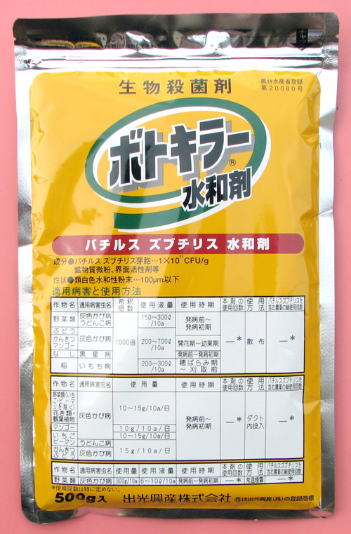 ボトキラー水和剤 農薬通販jp