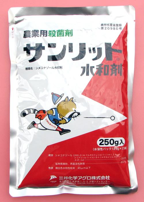 サンリット水和剤 農薬通販jp