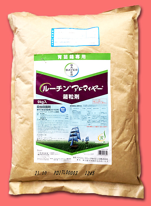 ルーチンアドマイヤー箱粒剤 農薬通販jp