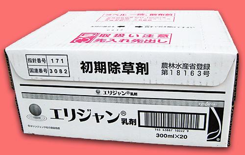 エリジャン乳剤 農薬通販jp