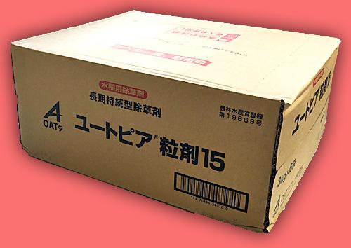 【稲・除草剤】ユートピア粒剤15(3kg) 1ケース(6袋入) 【10,000円以上購入で送料0円 安心価格】