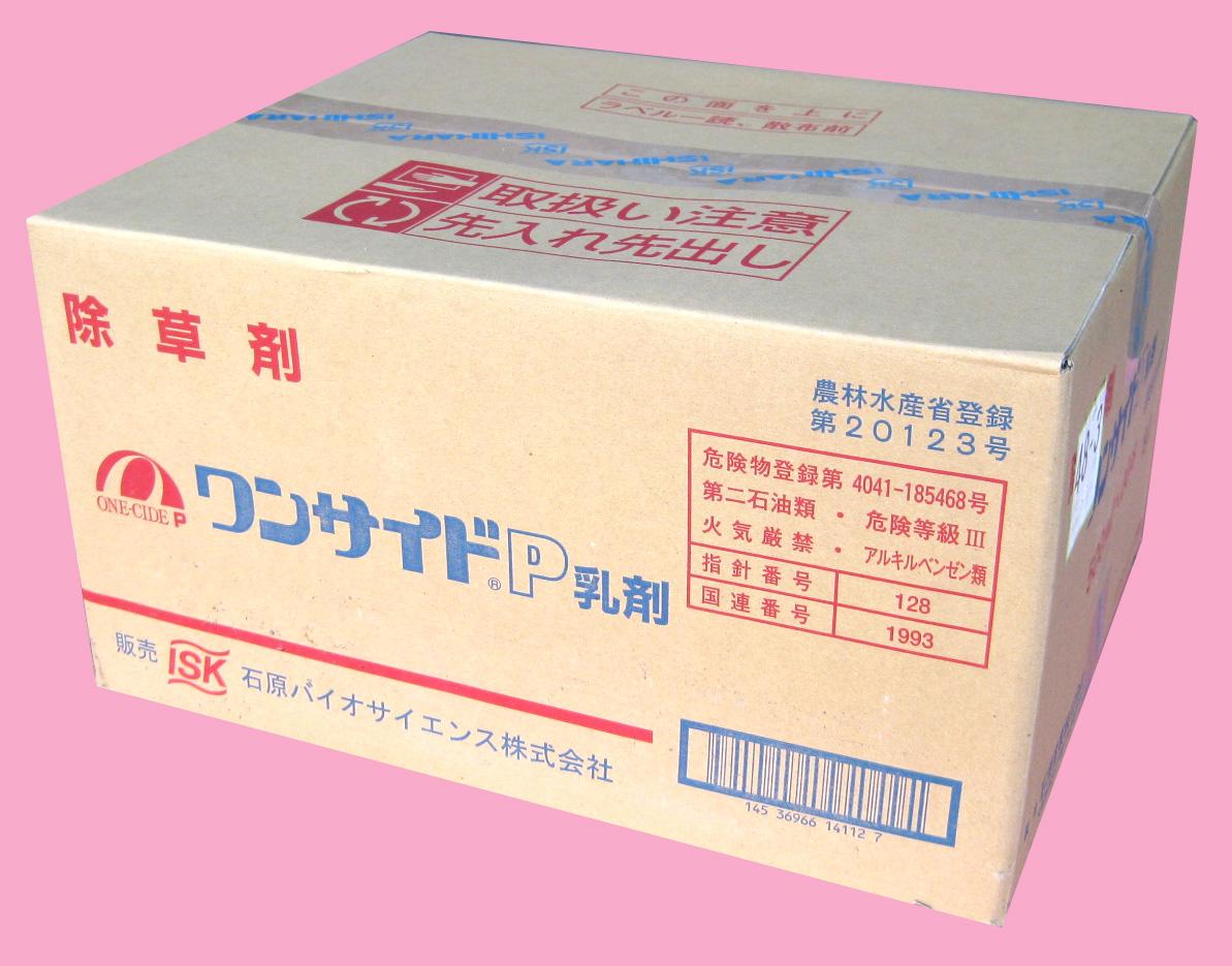 ワンサイドP乳剤 農薬通販jp