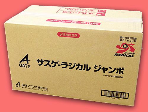 サスケラジカルジャンボ 農薬通販jp