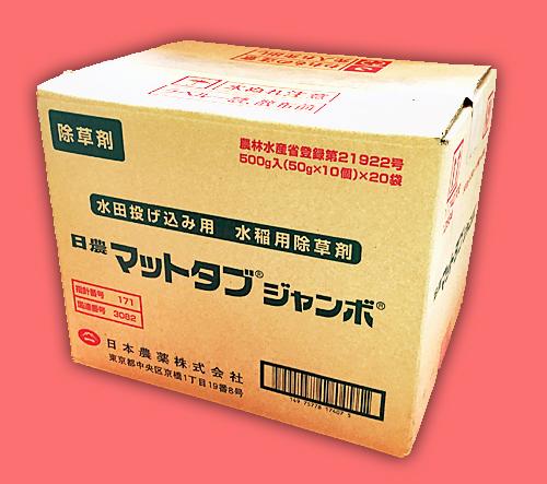 マットタブジャンボ 農薬通販jp