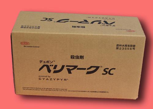 ベリマークSC 農薬通販jp