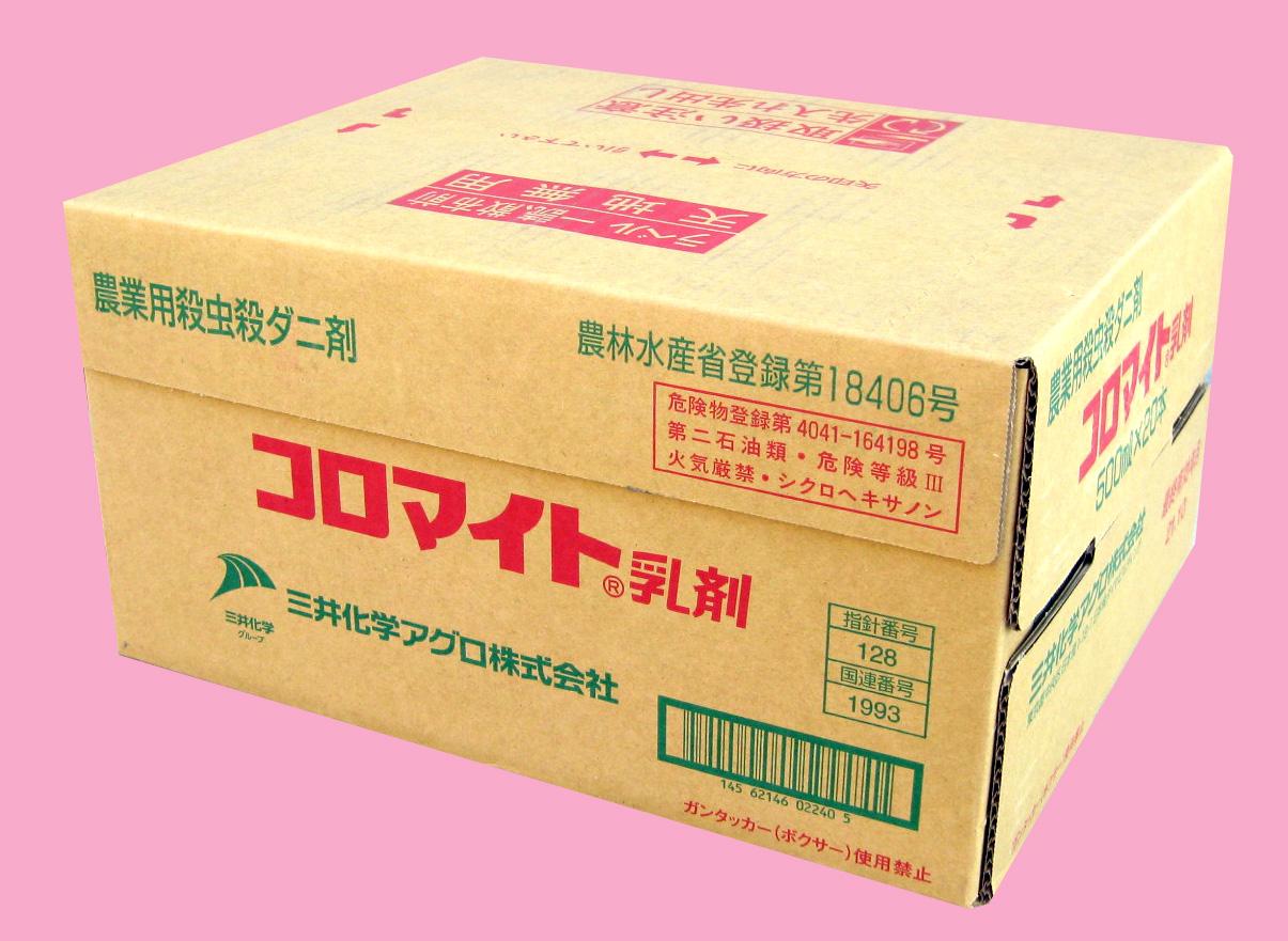 コロマイト乳剤 農薬通販jp