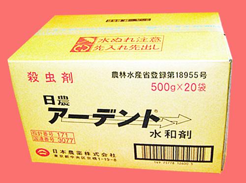 アーデント水和剤 農薬通販jp