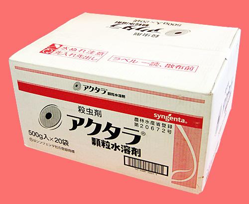 アクタラ顆粒水溶剤 農薬通販jp