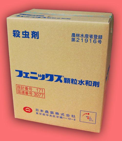 フェニックス顆粒水和剤 農薬通販jp