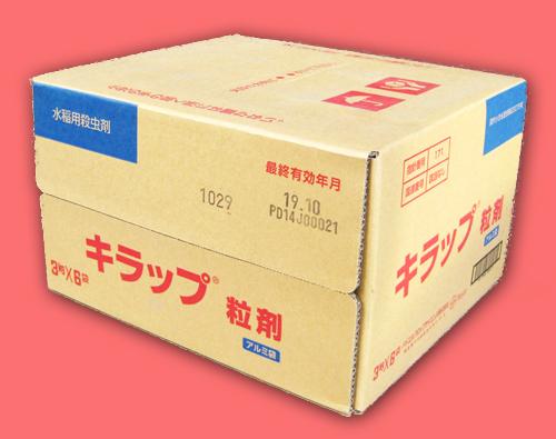 キラップ粒剤 農薬通販jp
