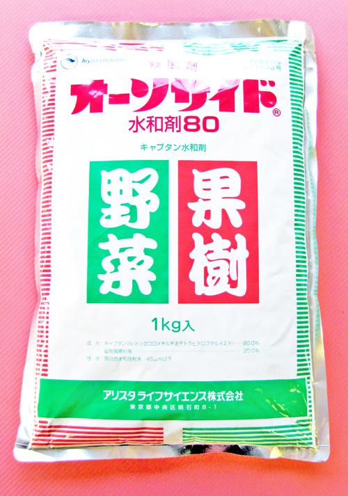 オーソサイド水和剤