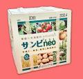 サンピ833neo 農薬通販jp