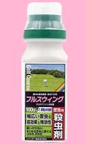 【殺虫剤】フルスウィング (100g) 【10,000円以上購入で送料0円 安心価格】