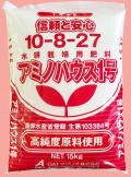 アミノハウス1号 農薬通販jp