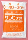 サンピプラス 農薬通販jp