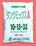 タンクミックスA(10kg)【10,000円以上購入で送料0円 安心価格】