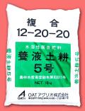 養液土耕5号(10kg)  【10,000円以上購入で送料0円 安心価格】
