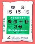 養液土耕3号(10kg)  【10,000円以上購入で送料0円 安心価格】