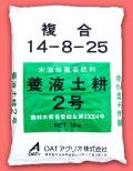 養液土耕2号(10kg)  【10,000円以上購入で送料0円 安心価格】