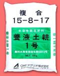 養液土耕1号 農薬通販jp