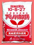 アミノハウス1号(10kg)  【10,000円以上購入で送料0円 安心価格】