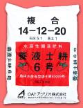 養液土耕6号(10kg)  【10,000円以上購入で送料0円 安心価格】