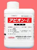 【展着剤】アビオンE(1L) 【10,000円以上購入で送料0円 安心価格】