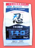 忍 農薬通販jp