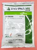 ジャンダルムMXジャンボ 農薬通販jp