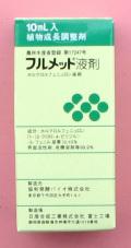 フルメット液剤