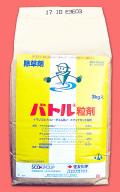 【稲・除草剤】バトル粒剤(3kg)  【7,000円以上購入で送料0円 安心価格】