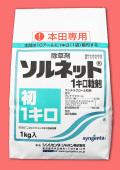 ソルネット1キロ粒剤