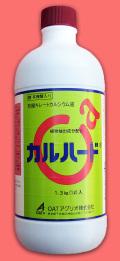【有機キレートカルシウム液】カルハード(1L)  【10,000円以上購入で送料0円 安心価格】