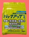 【除草剤】バックアップ粒剤(1kg)  【7,000円以上購入で送料0円 安心価格】