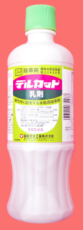 デルカット乳剤
