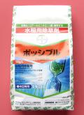 ポッシブル1キロ粒剤