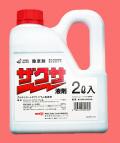 【除草剤】ザクサ液剤(2L)  【10,000円以上購入で送料0円 安心価格】