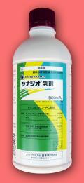 シナジオ乳剤
