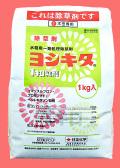 ヨシキタ1キロ粒剤