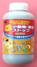 小動物害虫ストップ 農薬通販jp