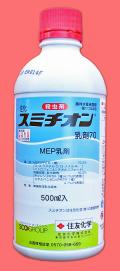 スミチオン乳剤70%