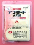 アプロード水和剤 農薬通販jp