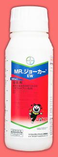 【殺虫剤】MRジョーカーEW(500ml)  【7,000円以上購入で送料0円 安心価格】