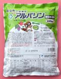 アルバリン顆粒水和剤 農薬通販jp