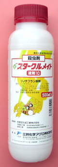 スタークルメイト液剤10