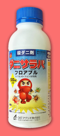 ダニサラバフロアブル 農薬通販jp